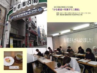 hukuzyu_1.jpg